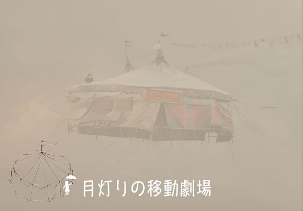 日本全国を巡回する月灯りの移動劇場